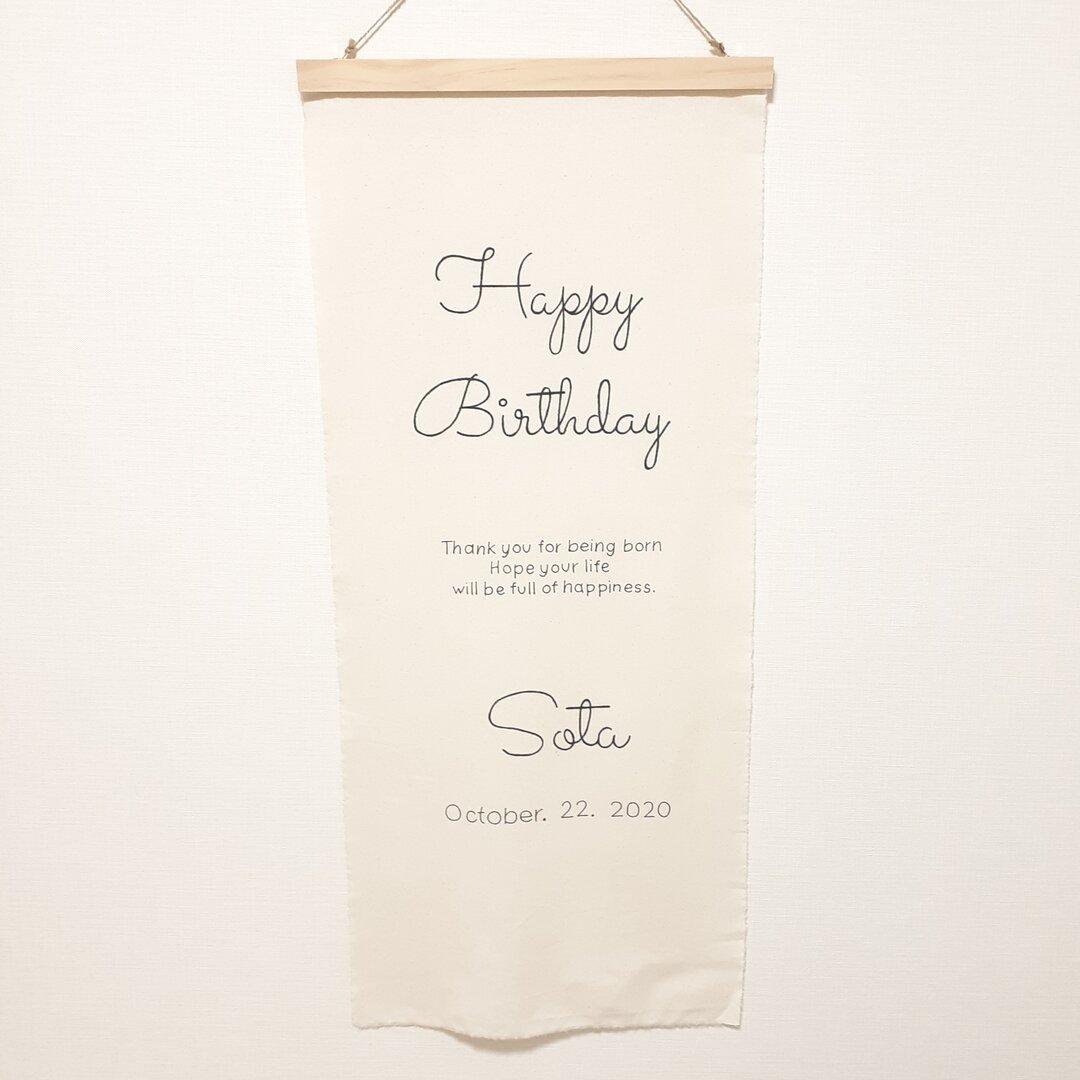 バースデータペストリー 誕生日タペストリー 名入れ