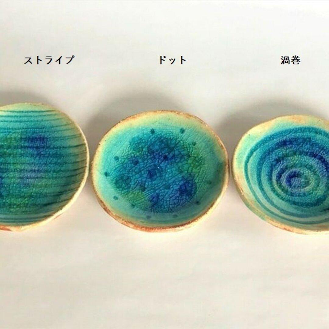 ペルシャブルーの豆皿(2個セット)