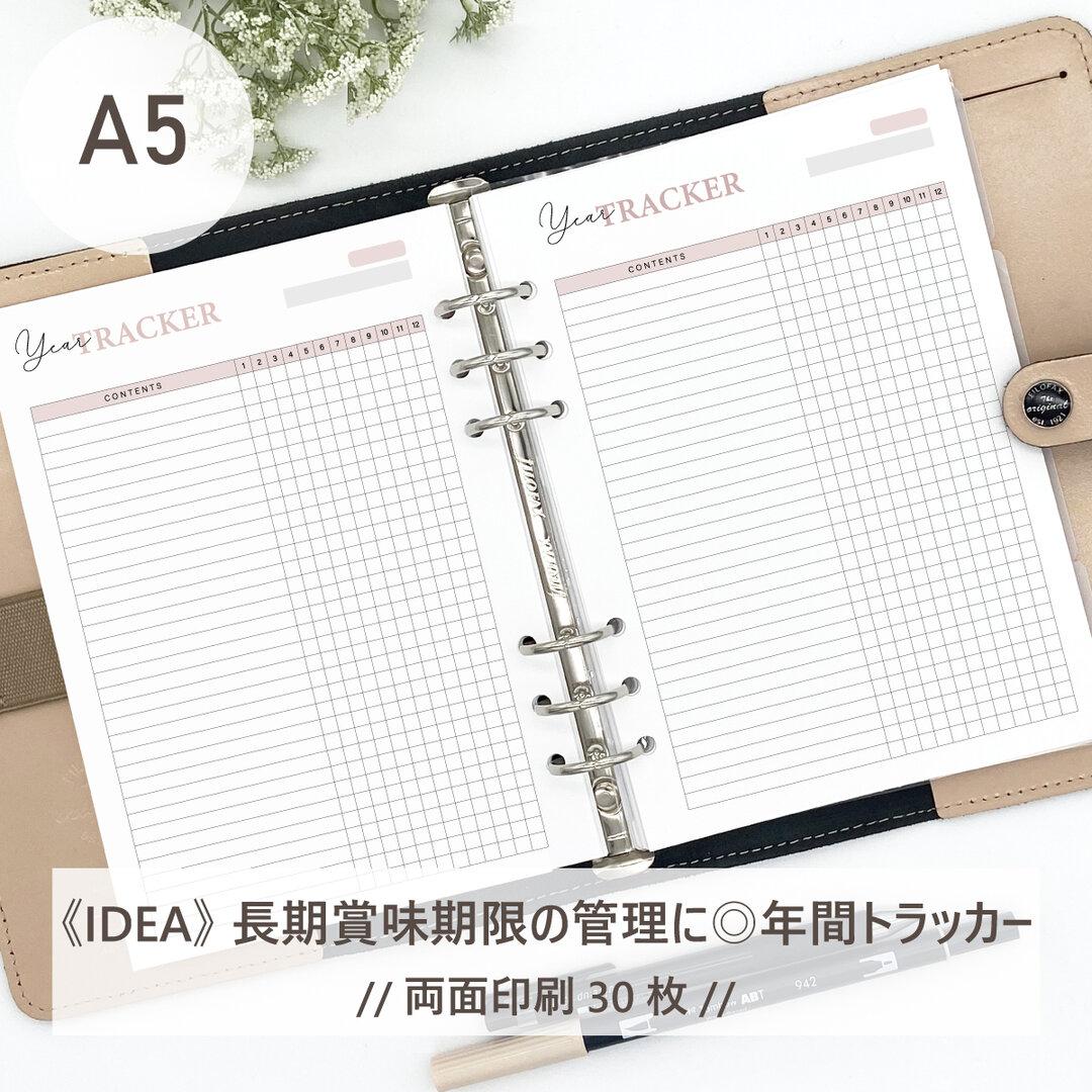 忘れがちな賞味期限の長い食品などを管理するのに便利な手帳リフィル/かわいいA5サイズのシステム手帳リフィル(6穴)/バレットジャーナル