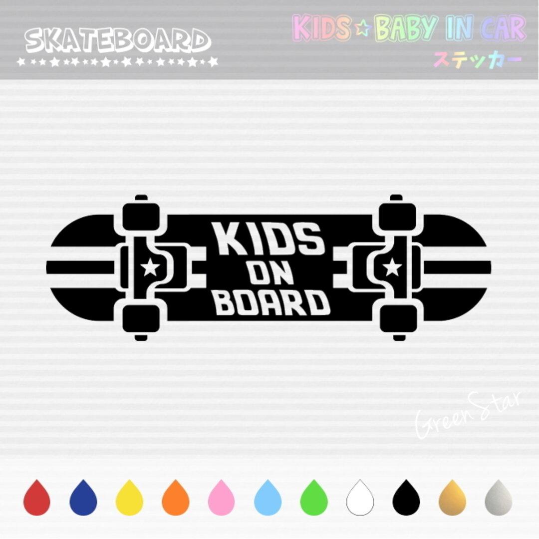 KIDS IN CAR / BABY IN CAR ステッカー 【 スケートボード 】 キッズインカー ベビーインカー ウォールステッカー 犬 ドッグインカー オーダー 好きな文字に変更できます♥