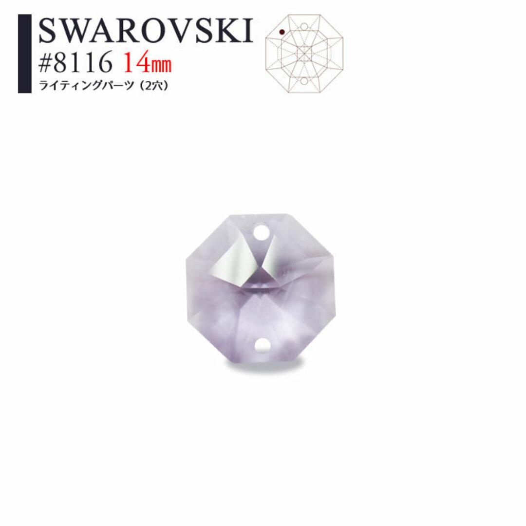 【スワロフスキー】バイオレット オクタゴン #8116 14mm/二つ穴 (5個入)