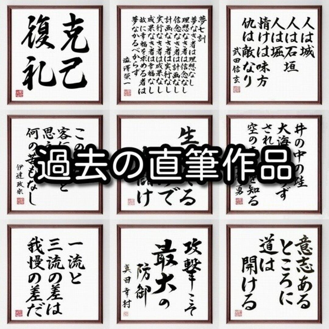 四字熟語書道色紙「一往直前」額付き/受注後直筆(Z5873)