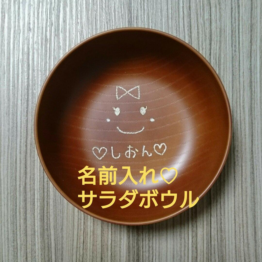 名入れ*サラダボウル(13cm)