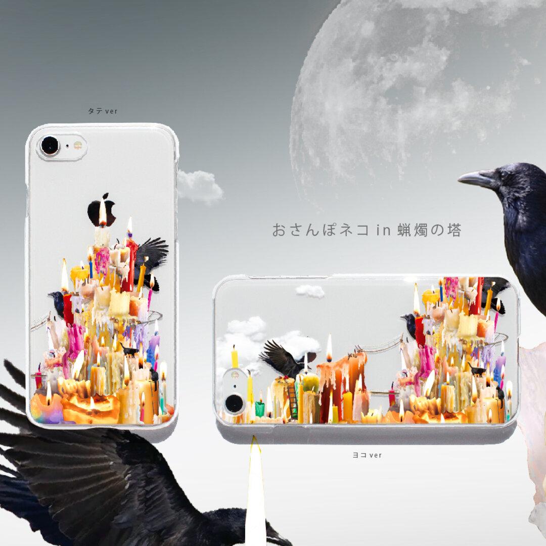 iPhone13 ケース おさんぽネコin蝋燭の塔