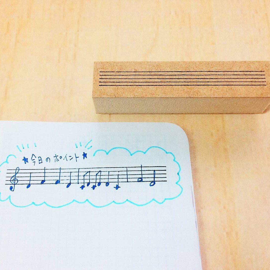 自分で楽譜が作れる! 五線譜はんこ ⑬ 音楽の五線譜スタンプ ピアノ・作曲・吹奏楽のための 音楽はんこシリーズ