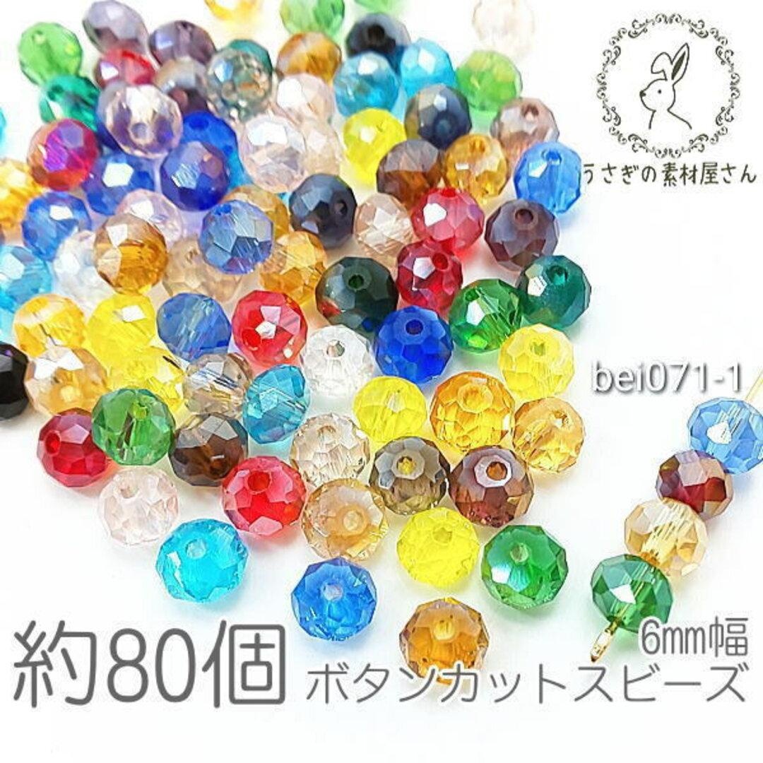 ガラスビーズ ボタンカット 約6mm幅 ロンデル オーロラカラー 鍍金 サンキャッチャー 約80個/MIXカラー/bei071-1