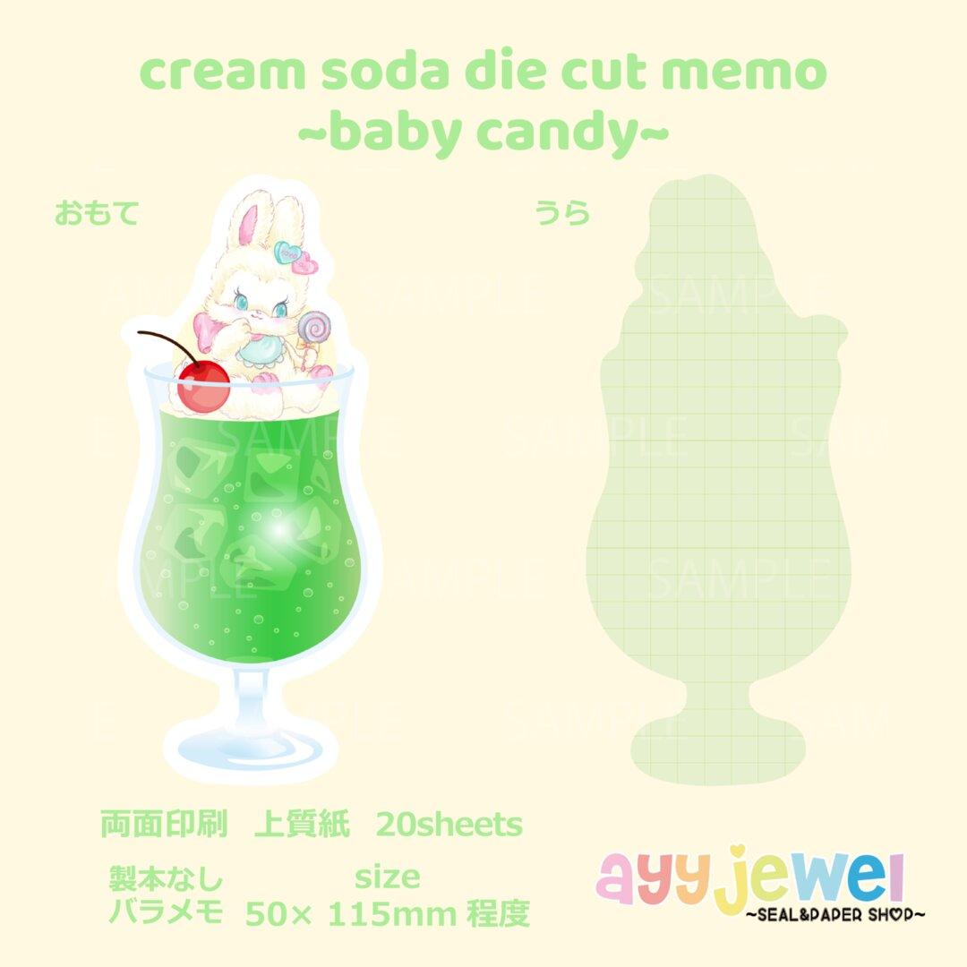 バラメモ 49.cream soda ~baby candy~