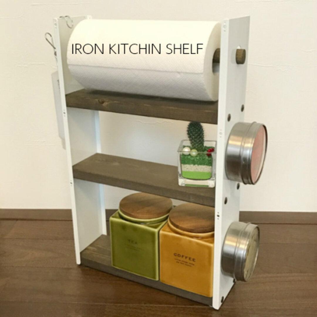 【魅せるキッチンへ早変わり♪】<キッチンシェルフ#02>スパイスラック ラック キッチンペーパー