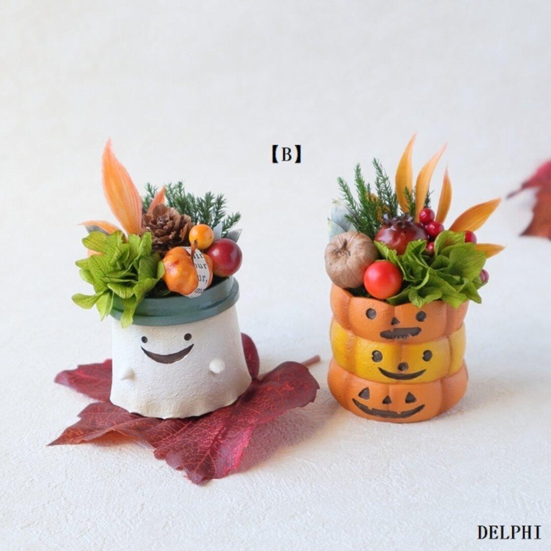 【残り2セット!】ハロウィンミニミニアレンジメント(Bセット)葉っぱ付き【プリザーブドフラワー】秋色 ハロウィンインテリア ギフト