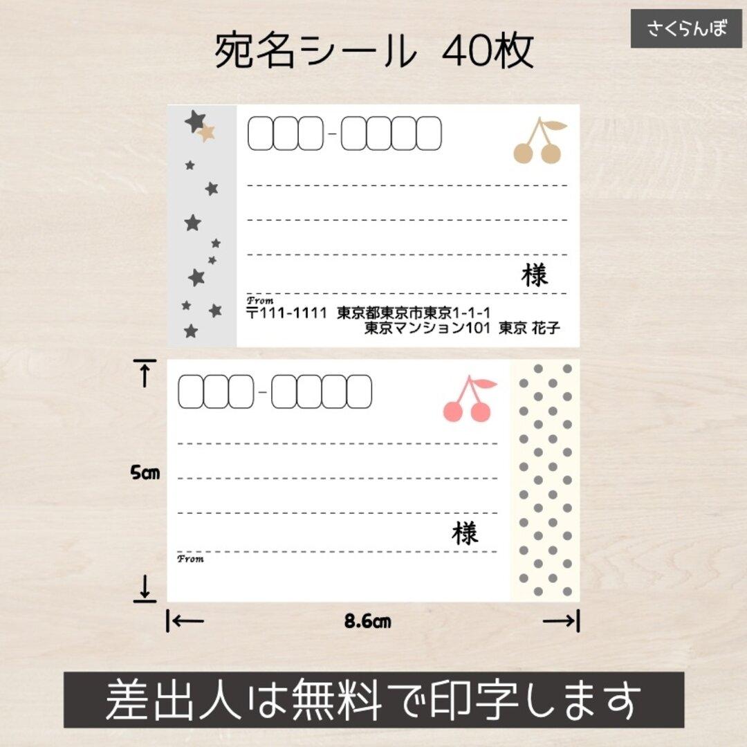 送料無料!  宛名シール 40枚(4シート) さくらんぼ