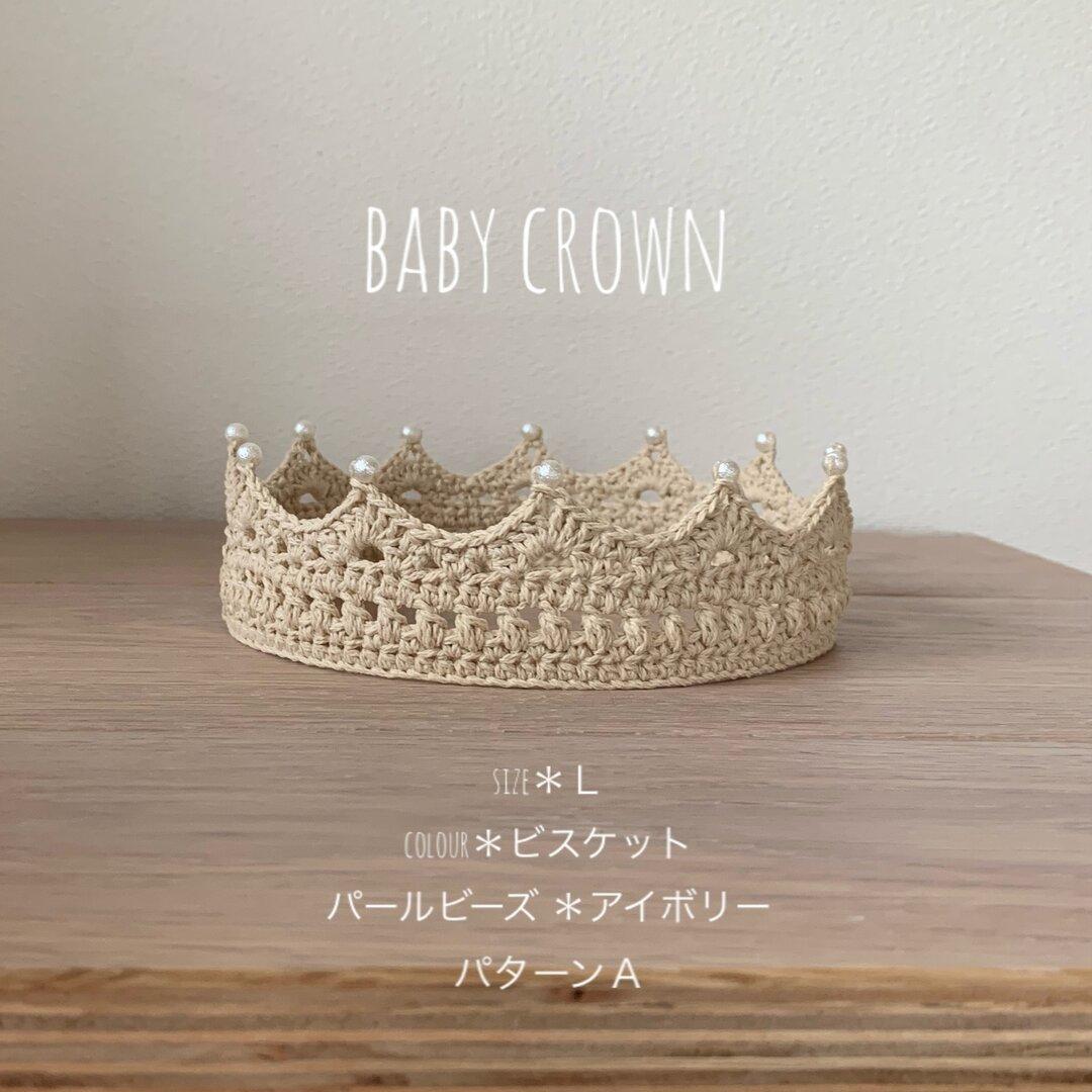 ベビークラウン★サイズL