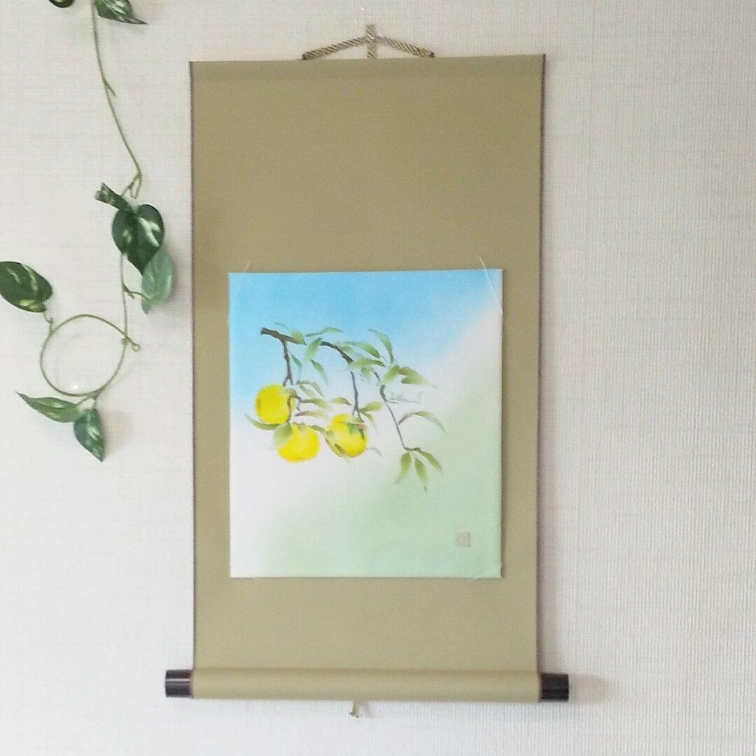 【送料無料】柚子の手描き色紙ミニ掛け軸