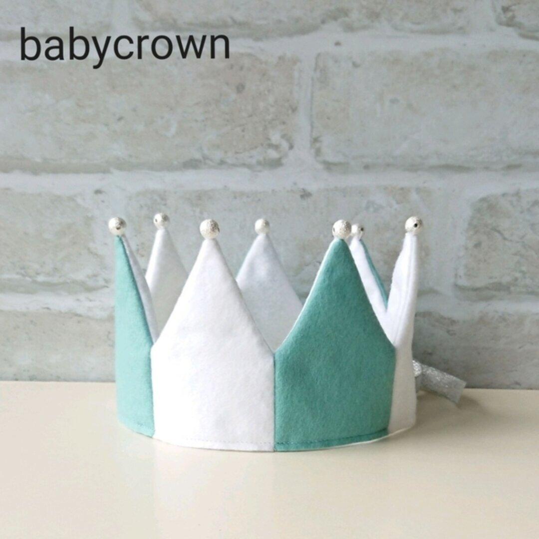 《送料無料》ミントグリーンベビークラウン バースデークラウン 王冠 誕生日