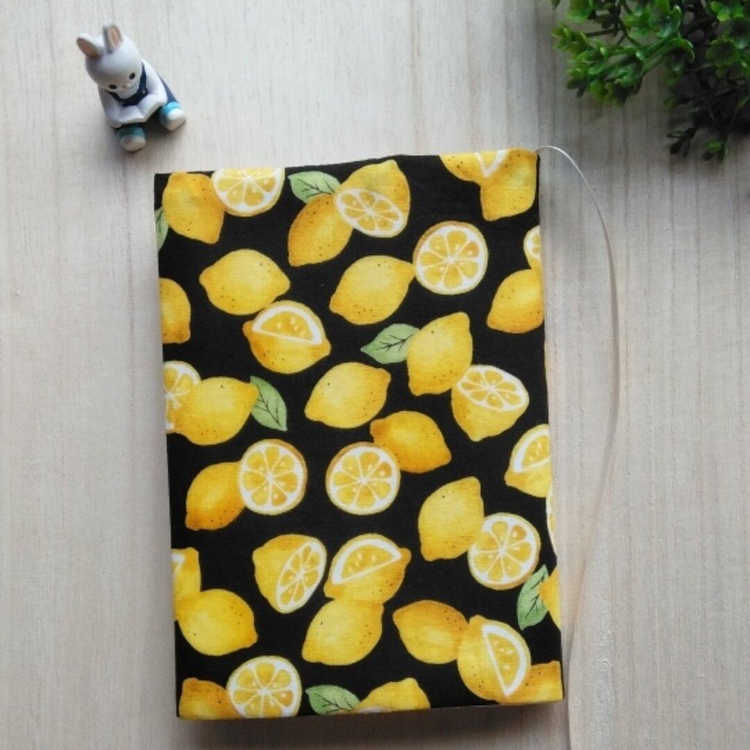 文庫本サイズのブックカバー📖檸檬🍋