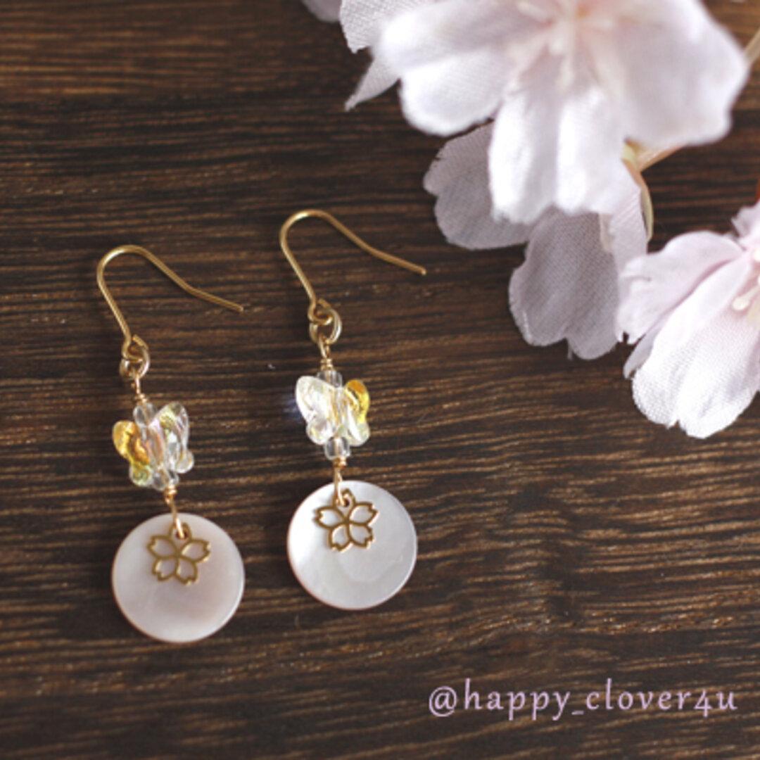 【さくら、咲く】蝶と桜のピアス・ピンクシェル/p547