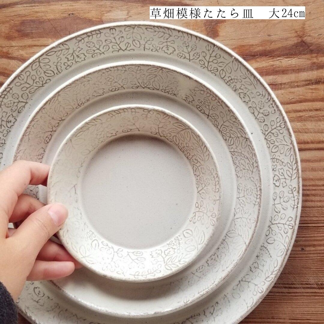 新作【草畑模様たたら皿】【シロ】大:約24cm