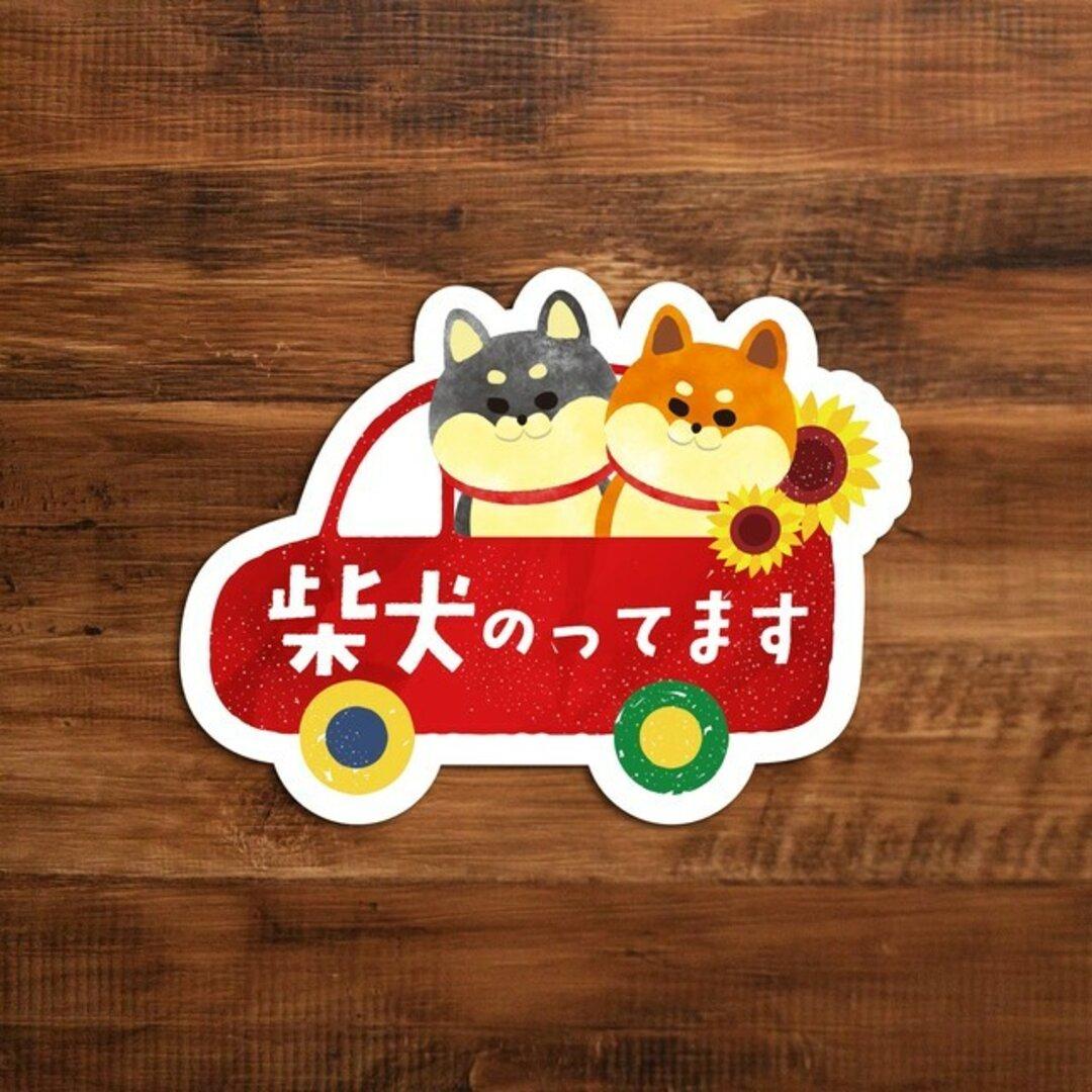 赤柴さん_黒柴さん車用ステッカー(マグネットタイプ)