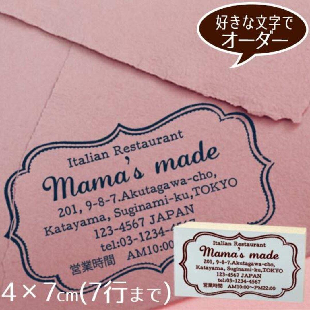 4×7cmゴム印 ◆枠にこだわった オーダー スタンプ 住所印