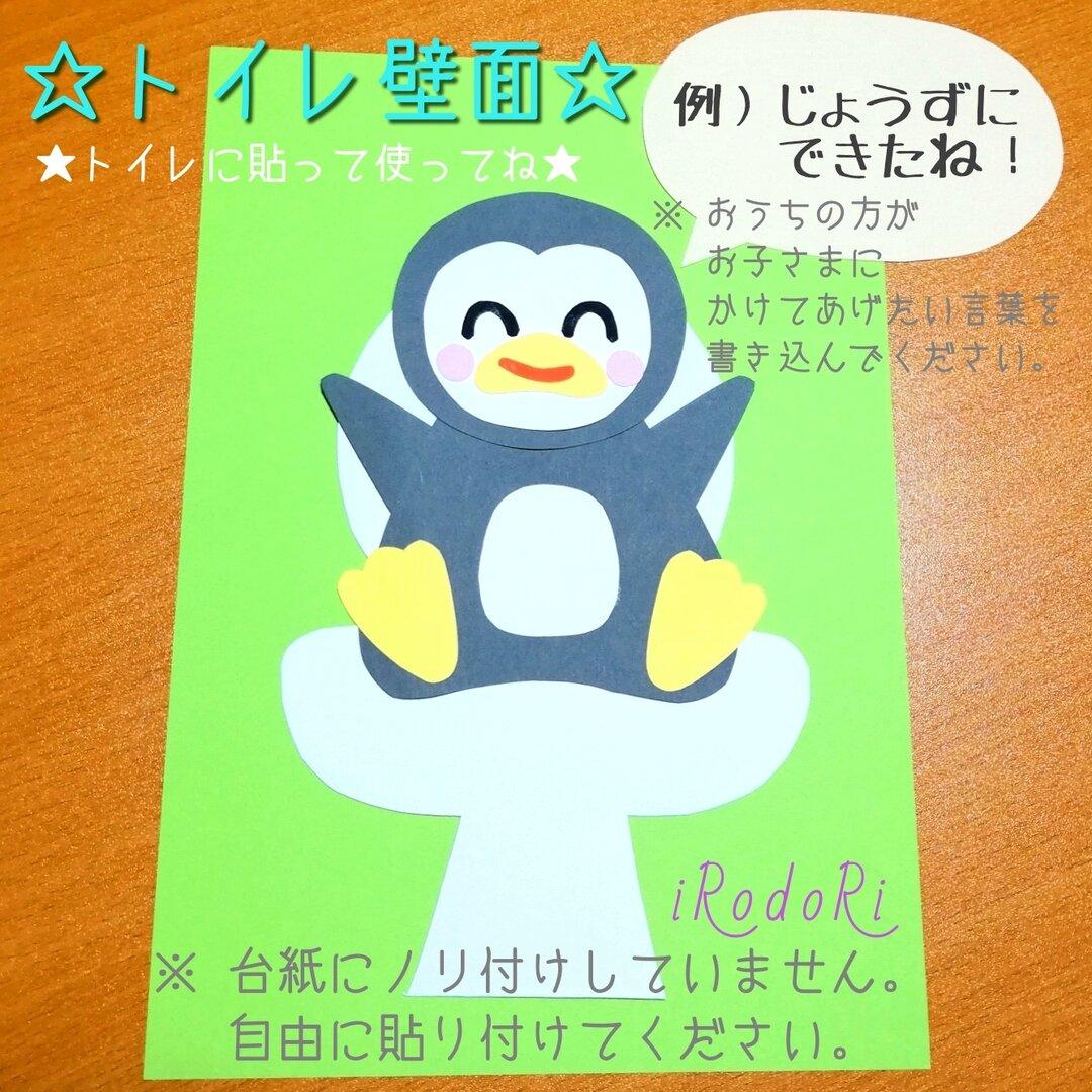 トイレ壁面☆ペンギンちゃん☆