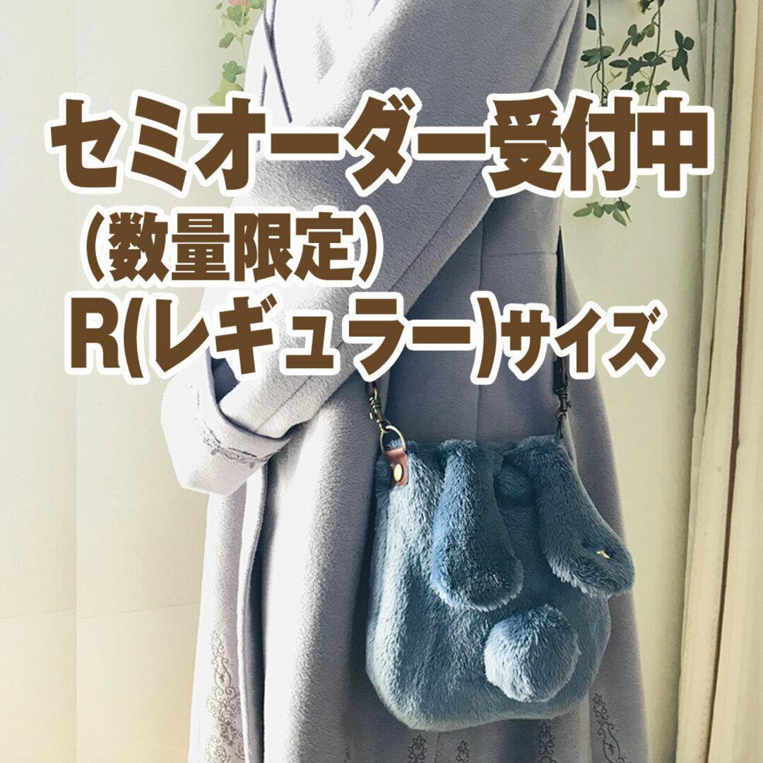 【セミオーダー】R(レギュラー)サイズ・うさぎポシェット