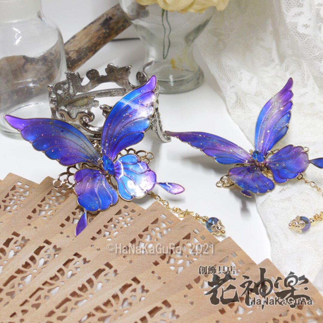 天の川蝶々の髪飾り