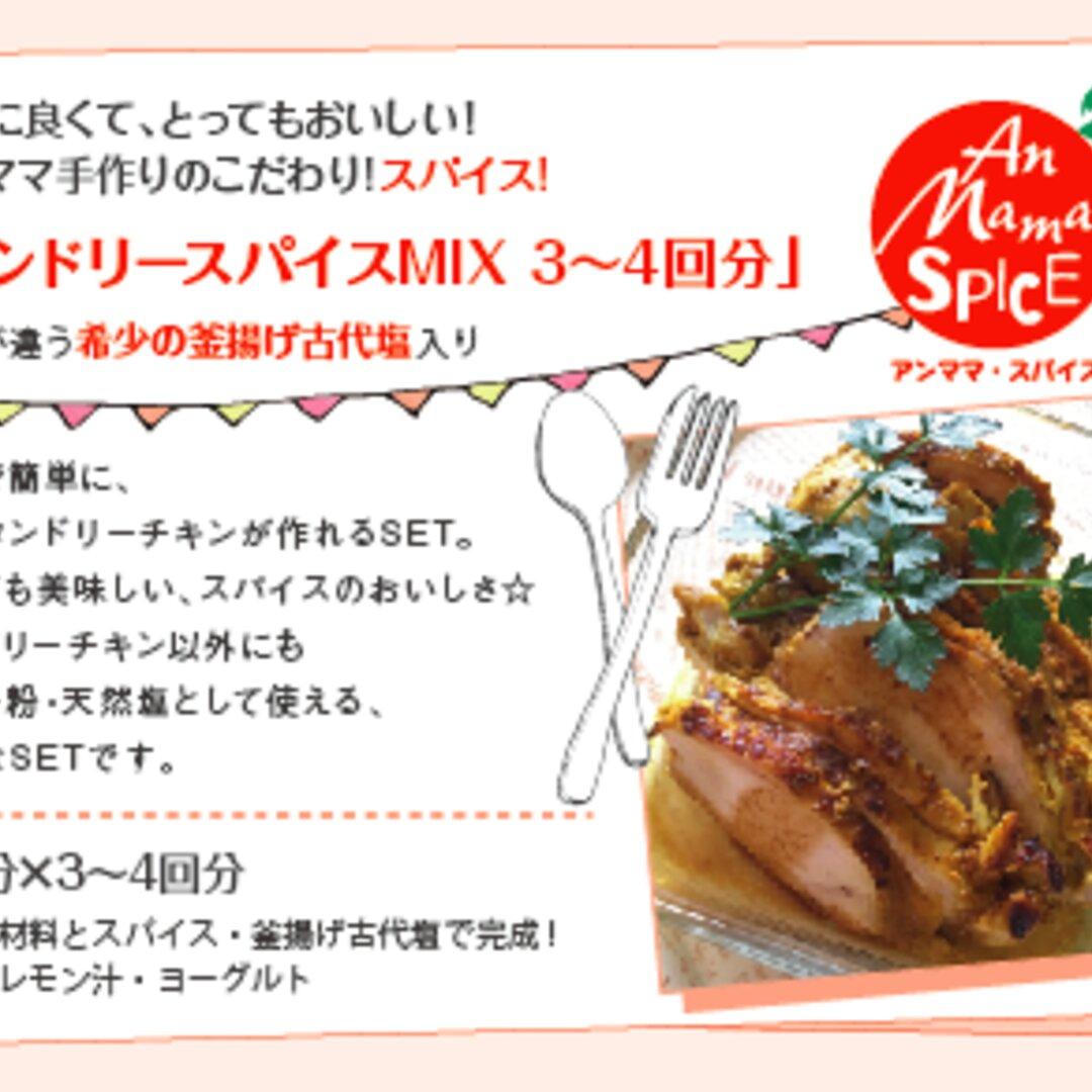 「タンドリースパイスMIX3〜4回分」身体に良くて、とってもおいしい! アンママ手作りのこだわり!カレースパイス!