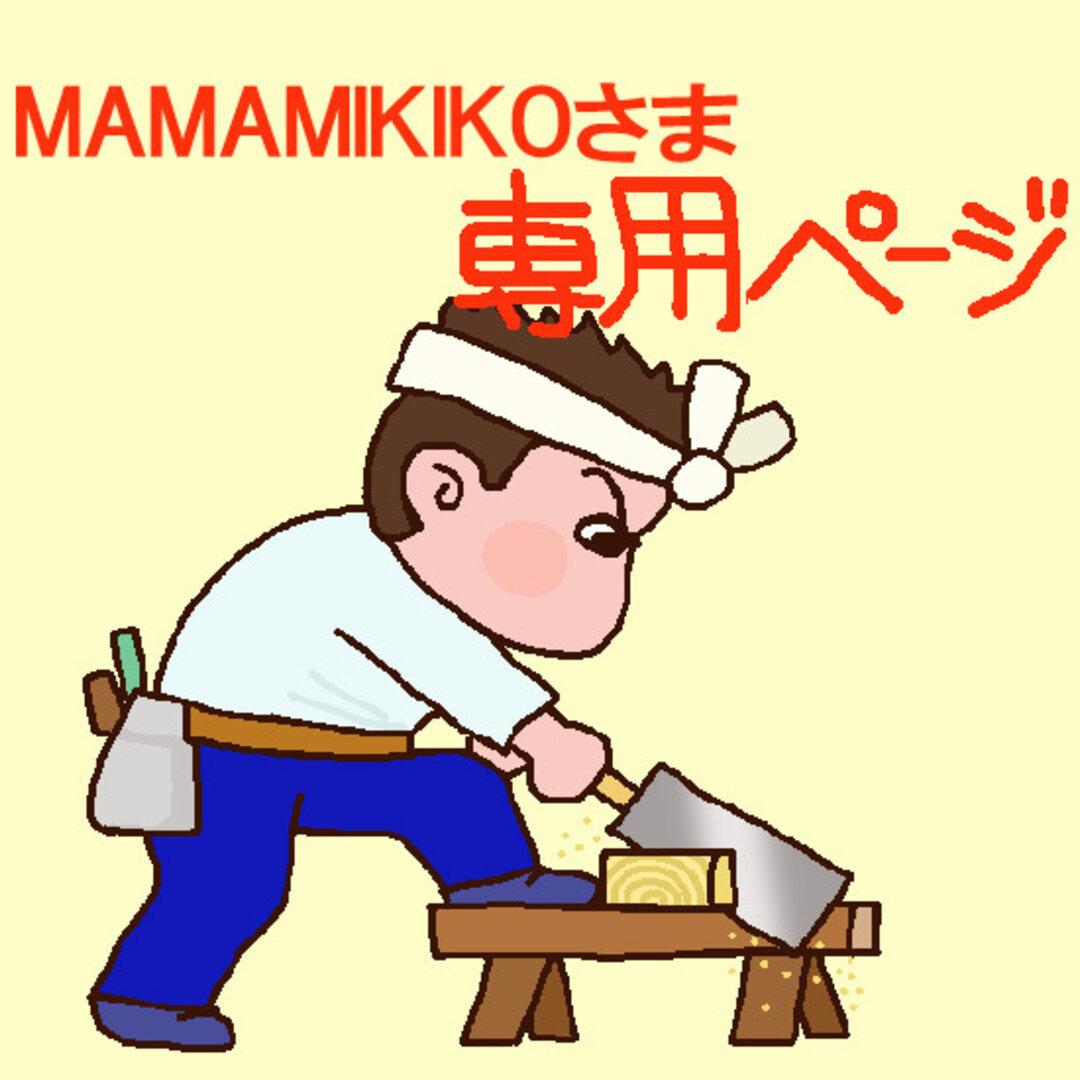 mamamikikoさま 専用ページ 木製パネルスタンド、3点 自然木ベンチ17