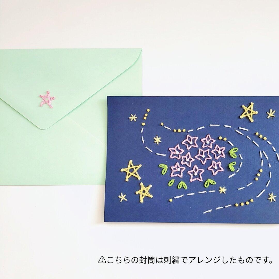 【夏の紙刺繍キット】『Milky way』