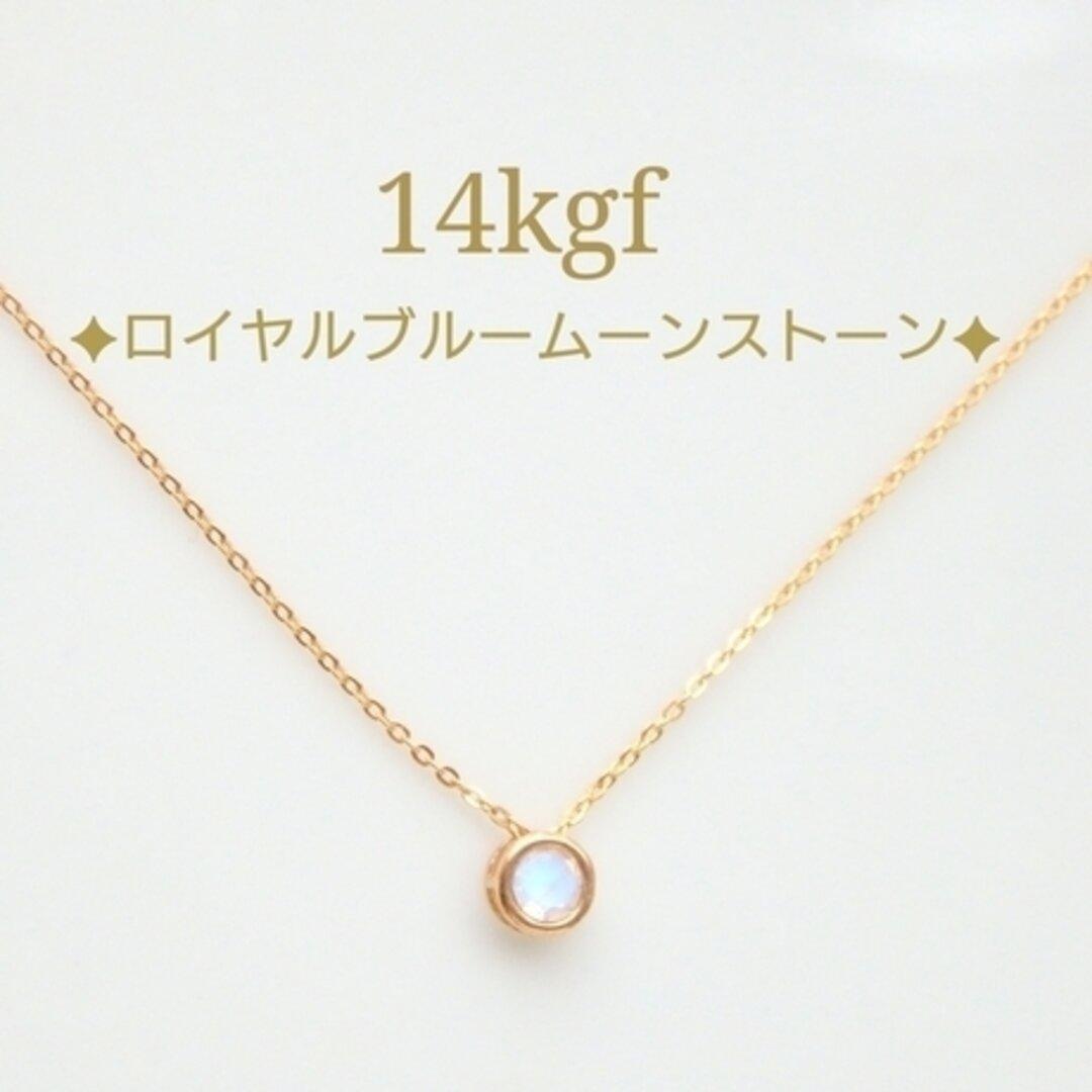 14kgfロイヤルブルームーンストーンあずきチェーンネックレス(4㎜ブルームーンストーン)14kgfネックレス