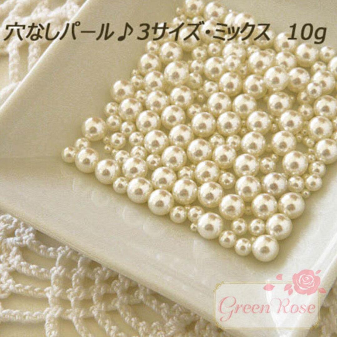 【生成】穴なしパール3サイズミックス(6mm/4mm/2mm)【Pearl48】 10g