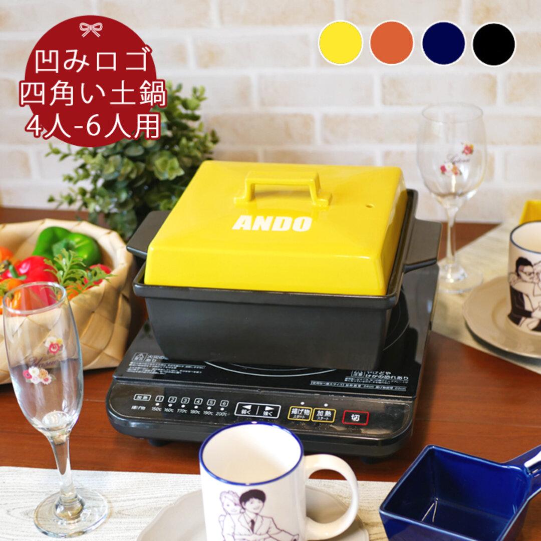 【送料無料】 名入れ 凹みロゴスタイル 土鍋 (角) 3~6人用 IHプレート付 ki33