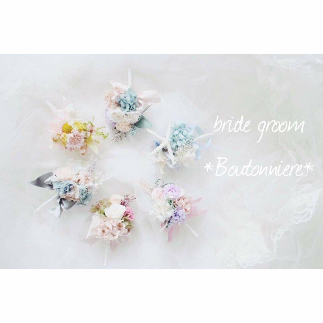 bride * boutonniere〔ブライダル×ブートニア×リストレット〕