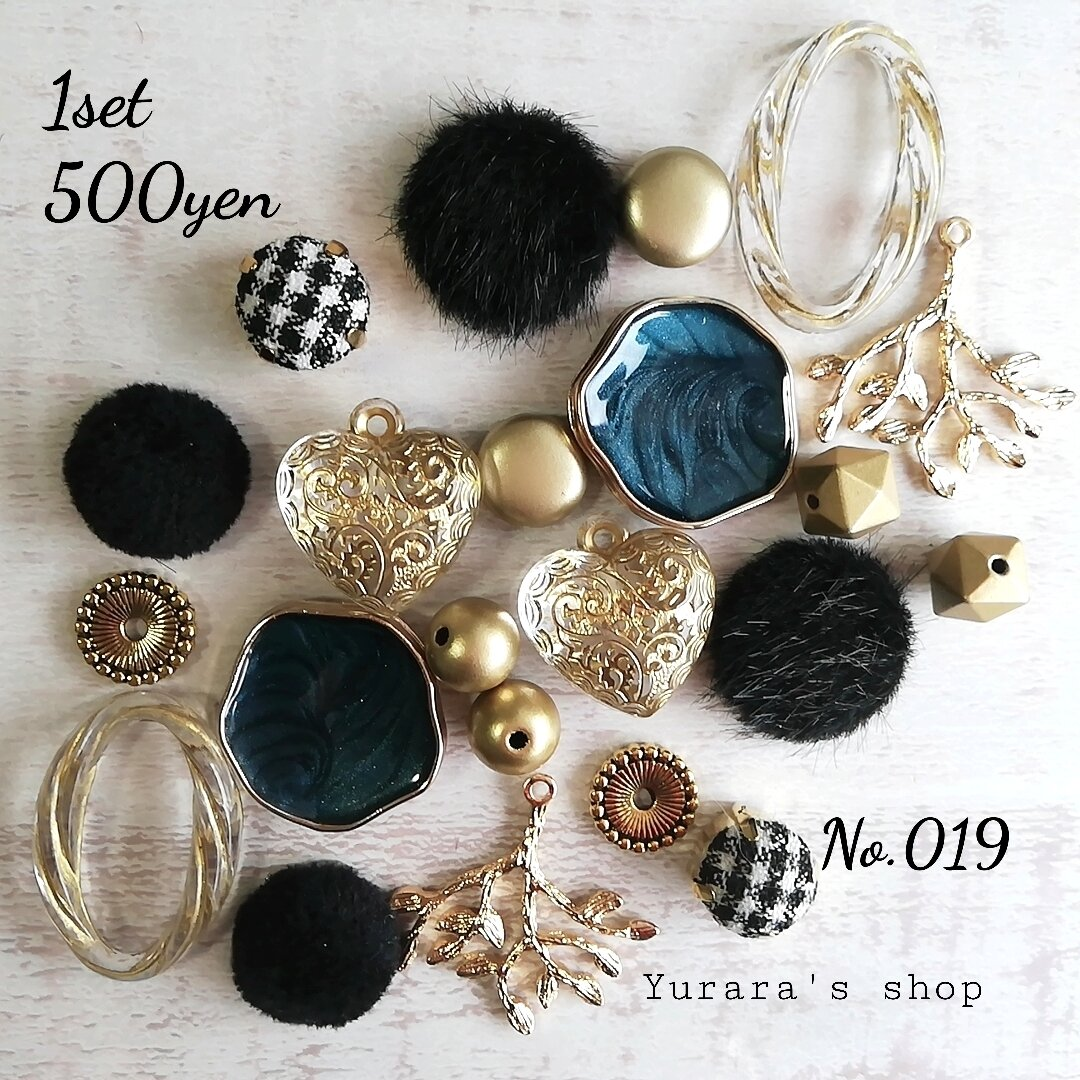 No.019 パーツセット 500円 アクセサリーパーツ