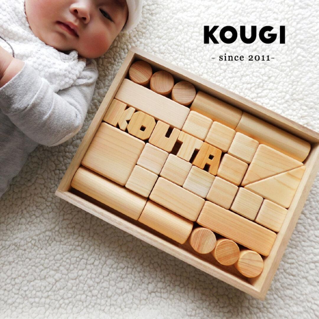 出産祝い ♡《送料無料》【KOUGI  おなまえ積み木 ♡L】  名入れつみき(現在の納期は8日以内です)