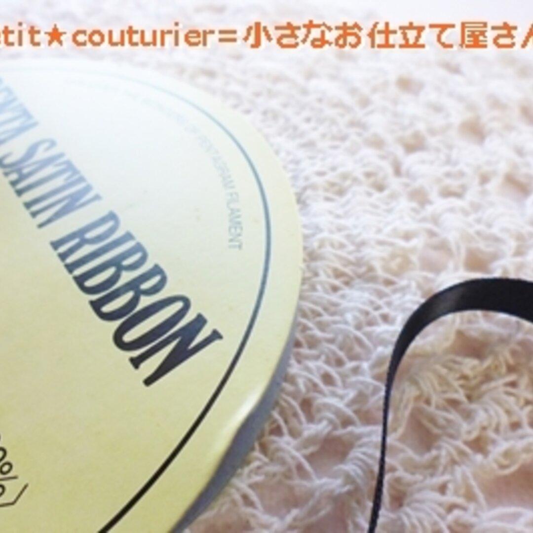 【送料無料】 No.1590 黒色サテンリボン 9mm 10M <東レ シルック>