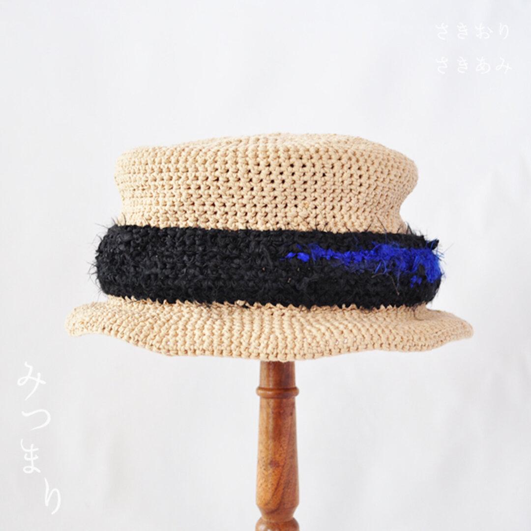 裂き編みの麦わら帽子 --- サテンブラック×ブルー ---