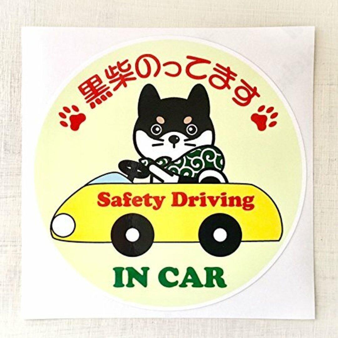 柴犬ステッカー 黒柴のってます IN CAR