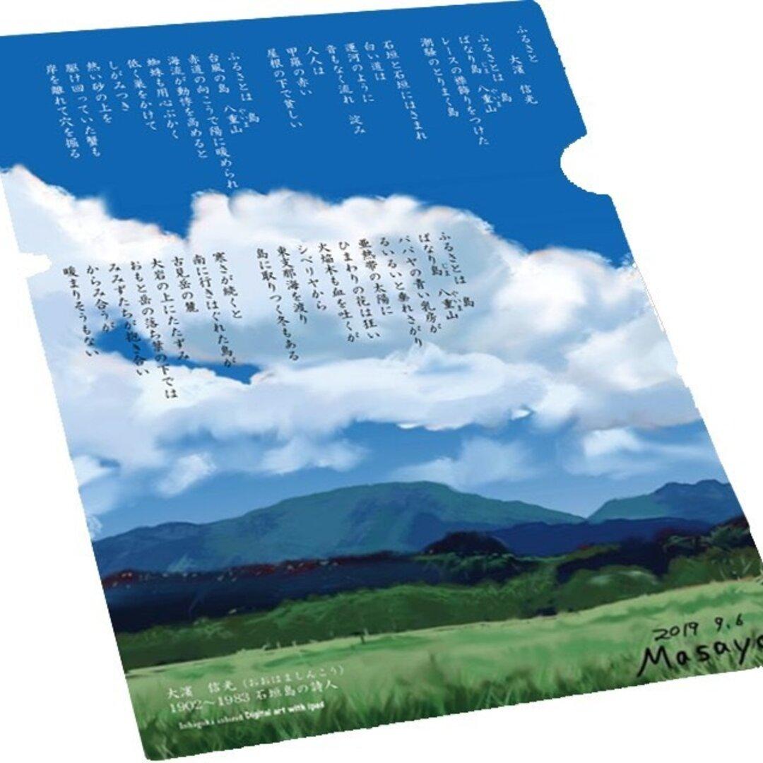 石垣島の風景クリアファイル・A4サイズ Vol.5