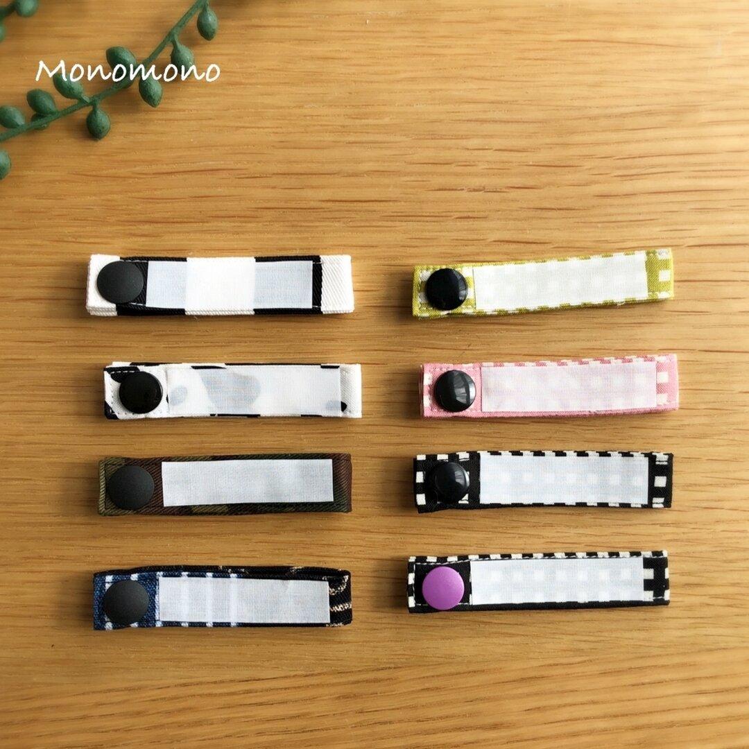 【pattern】お名前タグ②★スナップボタン式ネームタグ