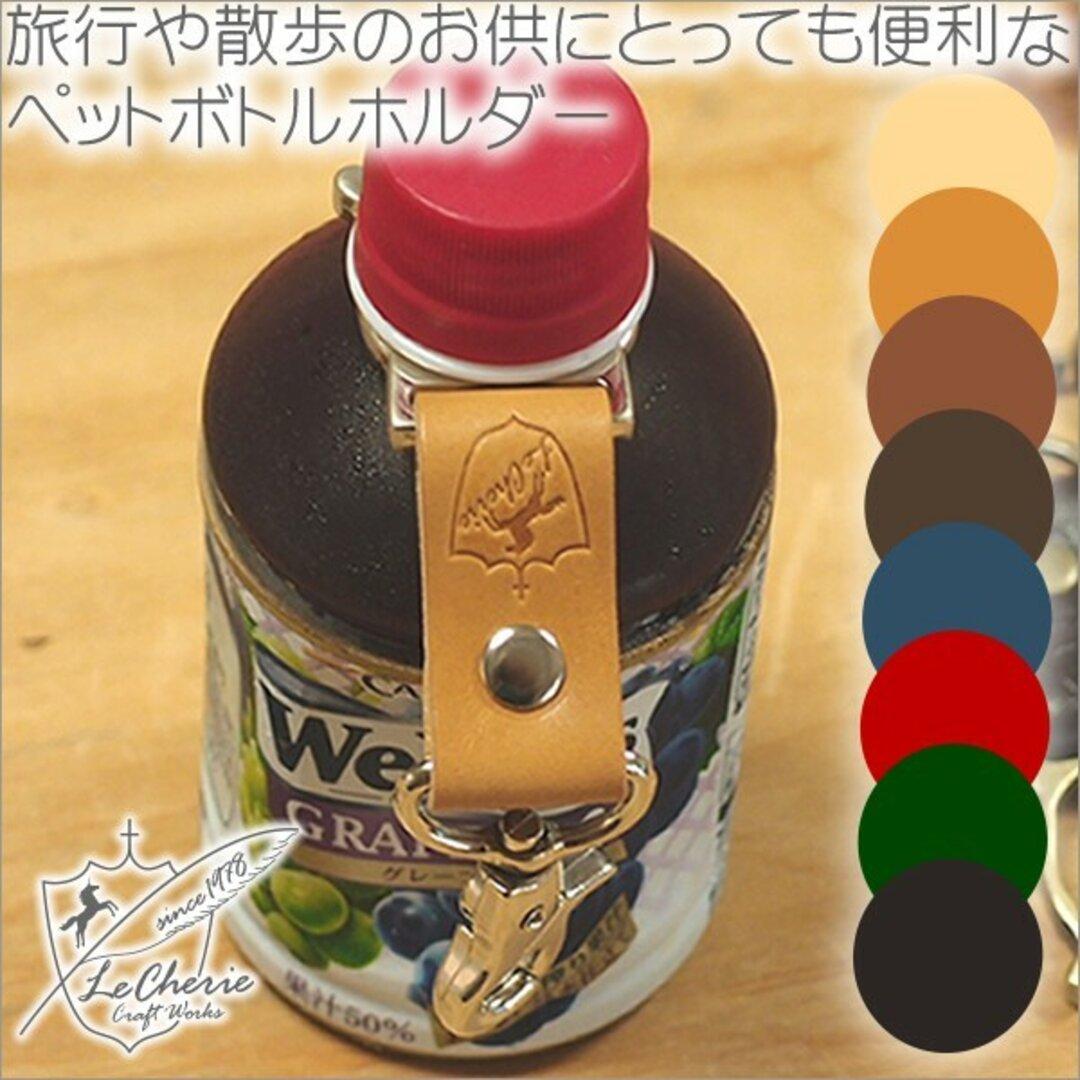 【♪送料無料♪】レザーペットボトルホルダー(革色全8色)※金具色アンティークゴールド