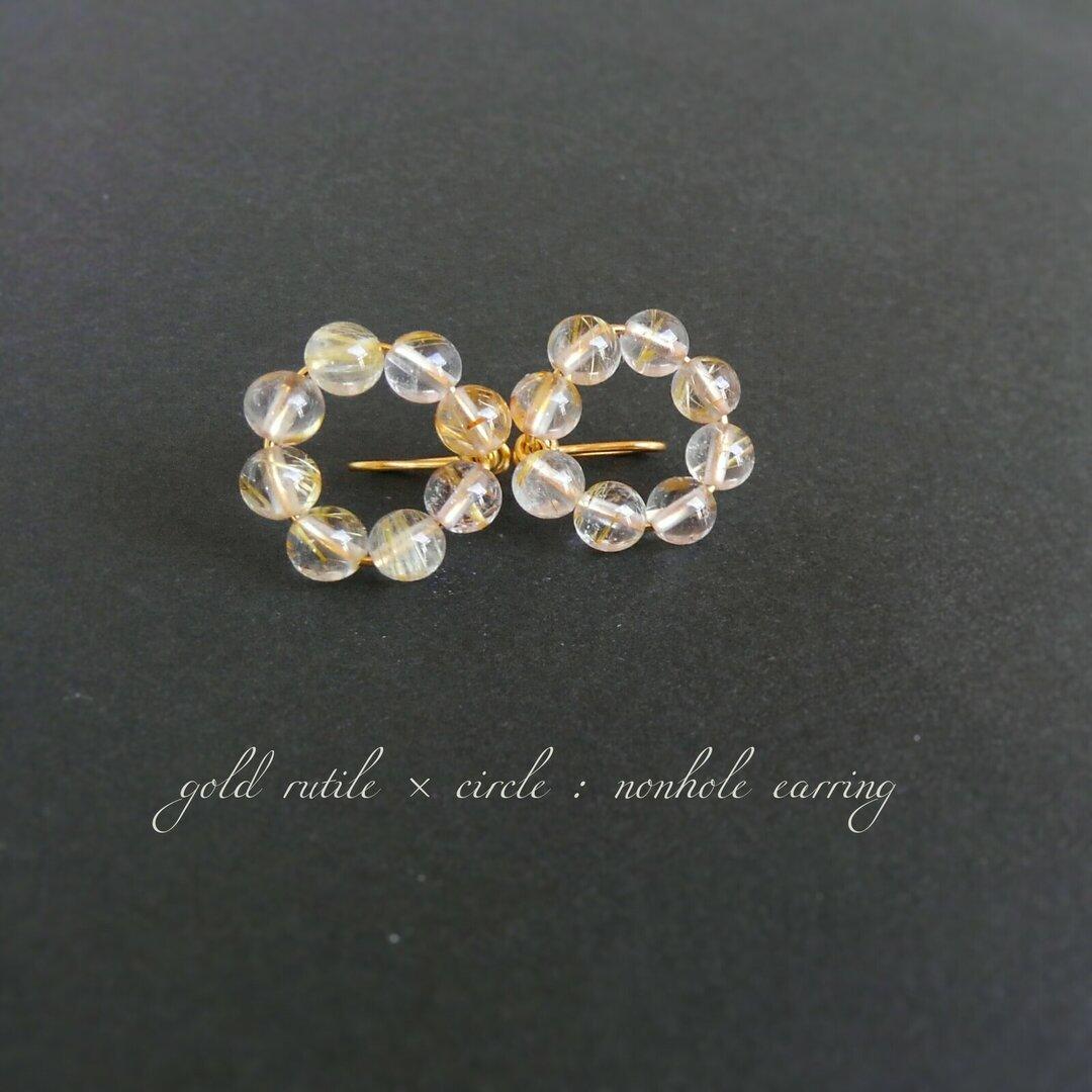 gold rutile × circle : ノンホールピアス(イヤリング)