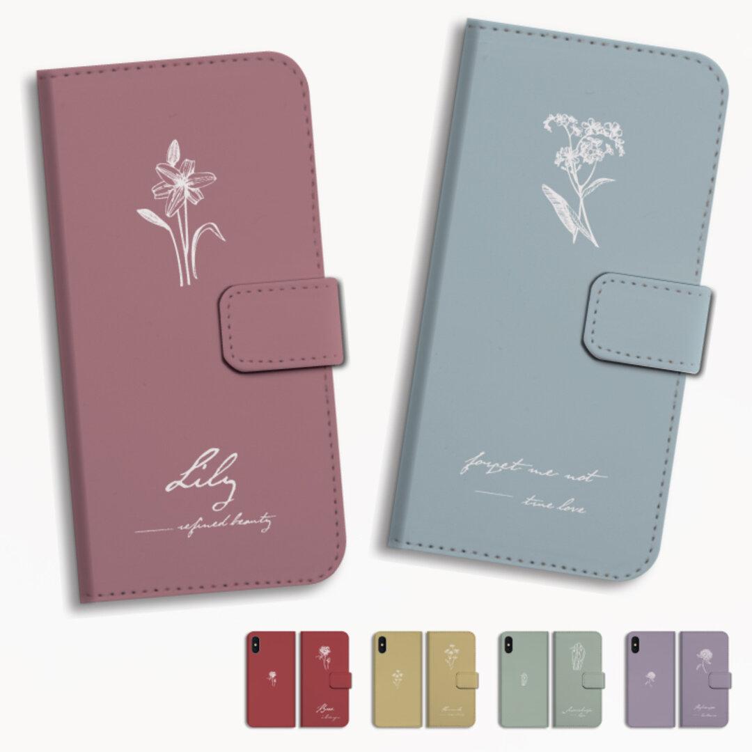スマホケース 全機種対応 手帳型 iPhone Xpeira Galaxy AQUOS OPPO Android One 花柄 花 花言葉 FLOWER ボタニカル 女子 かわいい