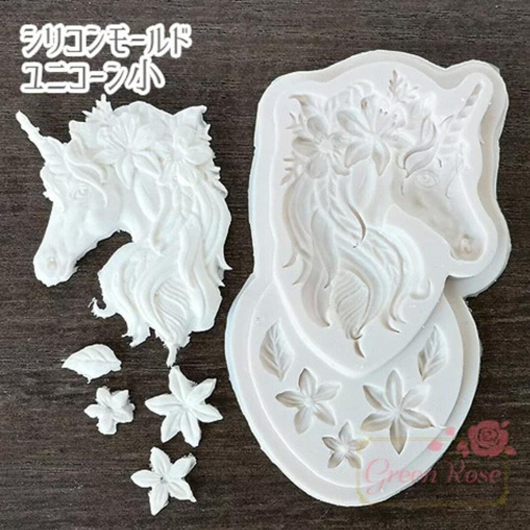 シリコンモールド ユニコーン(小) 1個   mold-79