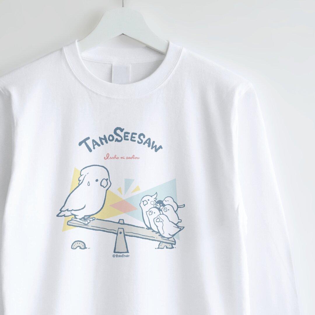 長袖Tシャツ(TANOSEESAW)