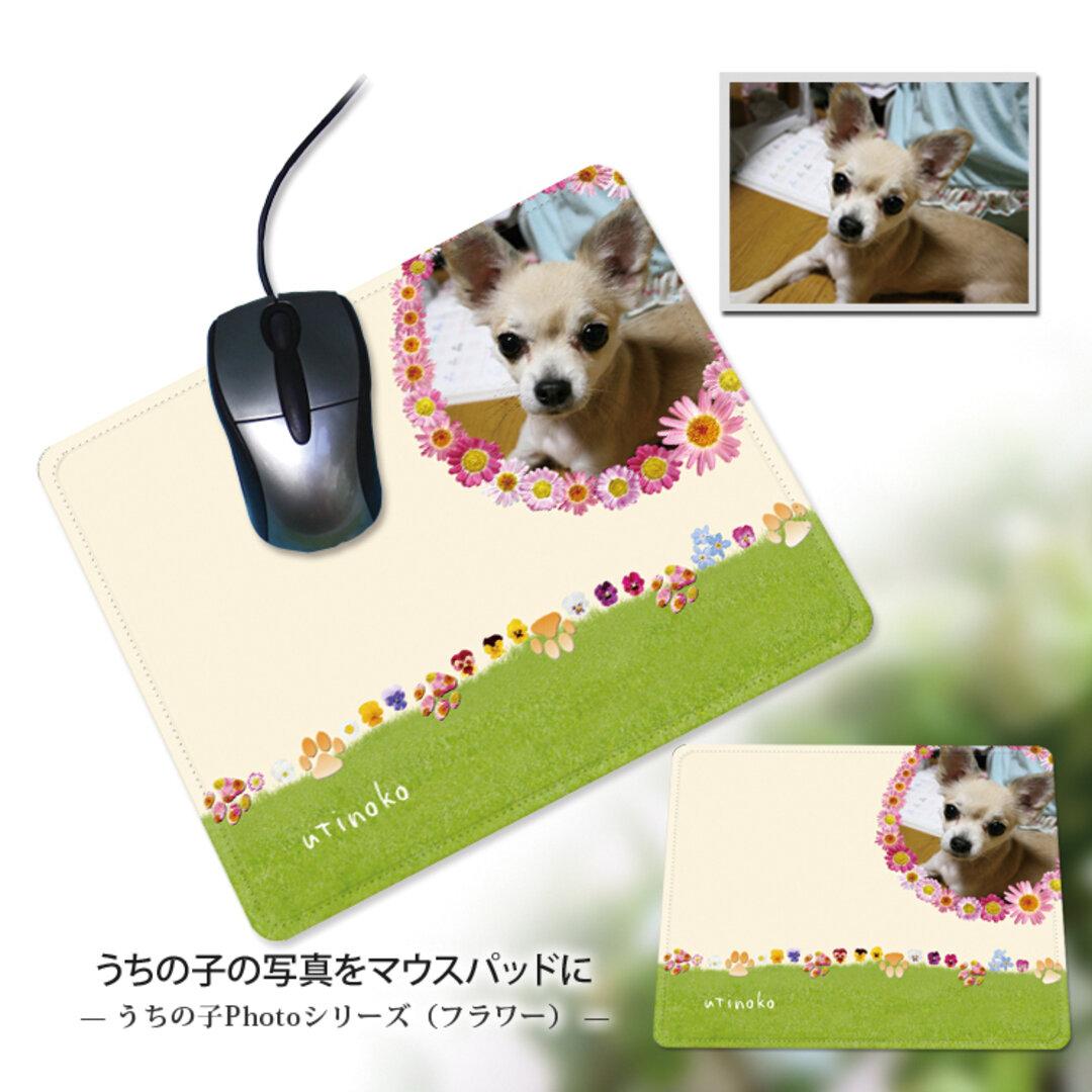 マウスパッド【うちの子の写真で作るマウスパッドシリーズ(フラワー)】(名入れ可)