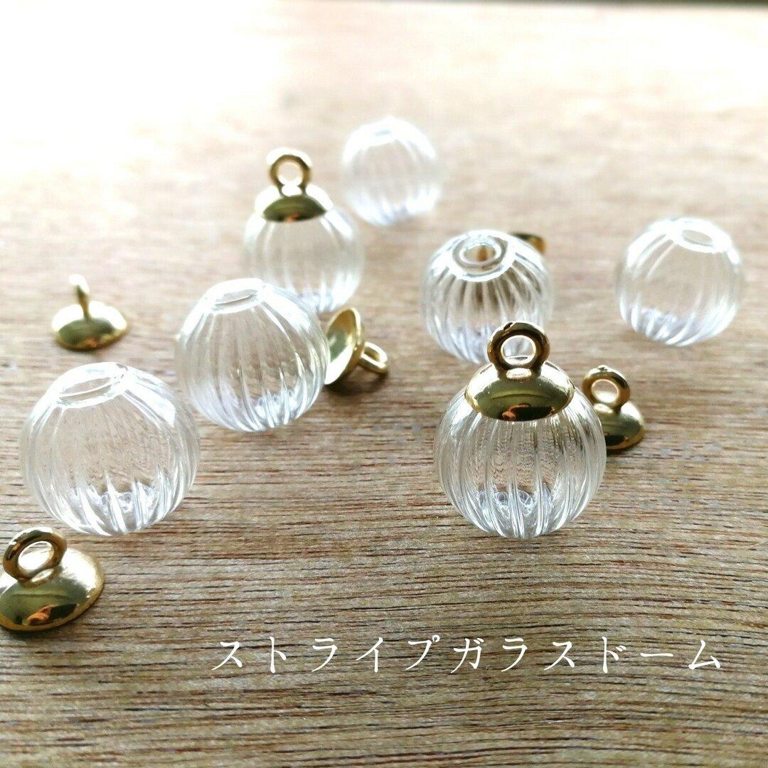 再販 ストライプ模様のガラスドーム!ゴールドキャップセット ガラスドーム パーツ 4個 16mm ガラス ドーム ピアス  レジン ガラスボール 硝子