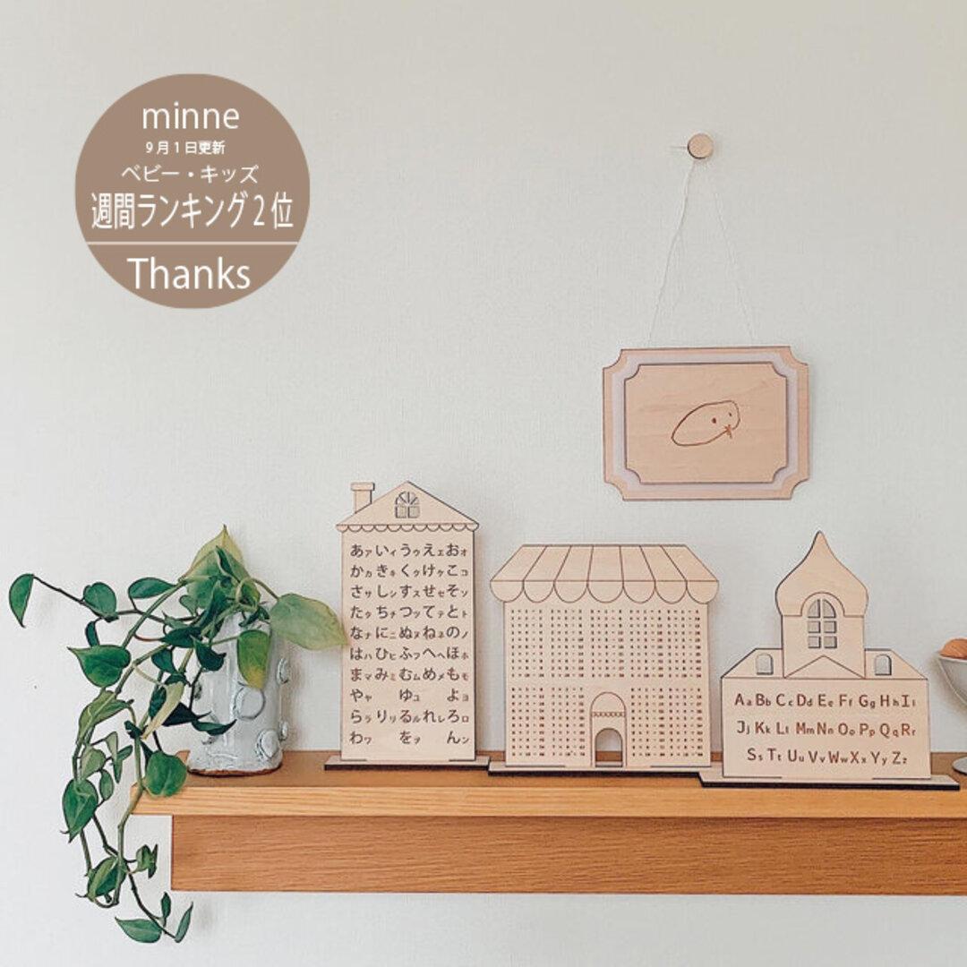 wooden town study board  木製 お勉強ポスター ひらがなポスター かけ算ポスター アルファベットポスター