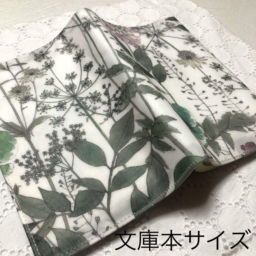 【文庫本サイズ】  リバティ・ラミネート「イルマ」のブックカバー