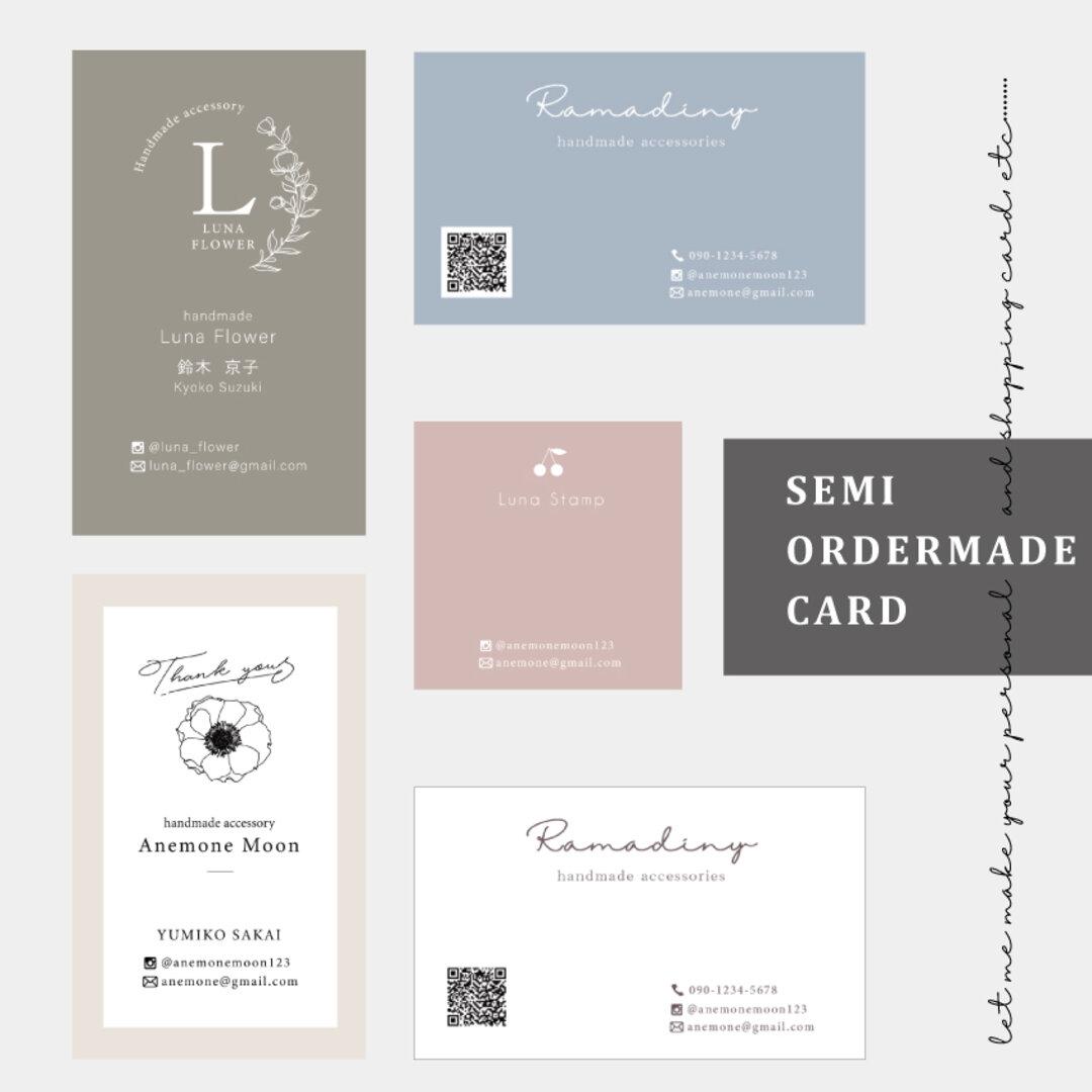業者印刷◆カード【セミオーダー】名入れ 名刺・ショップカード・アクセサリー台紙etc