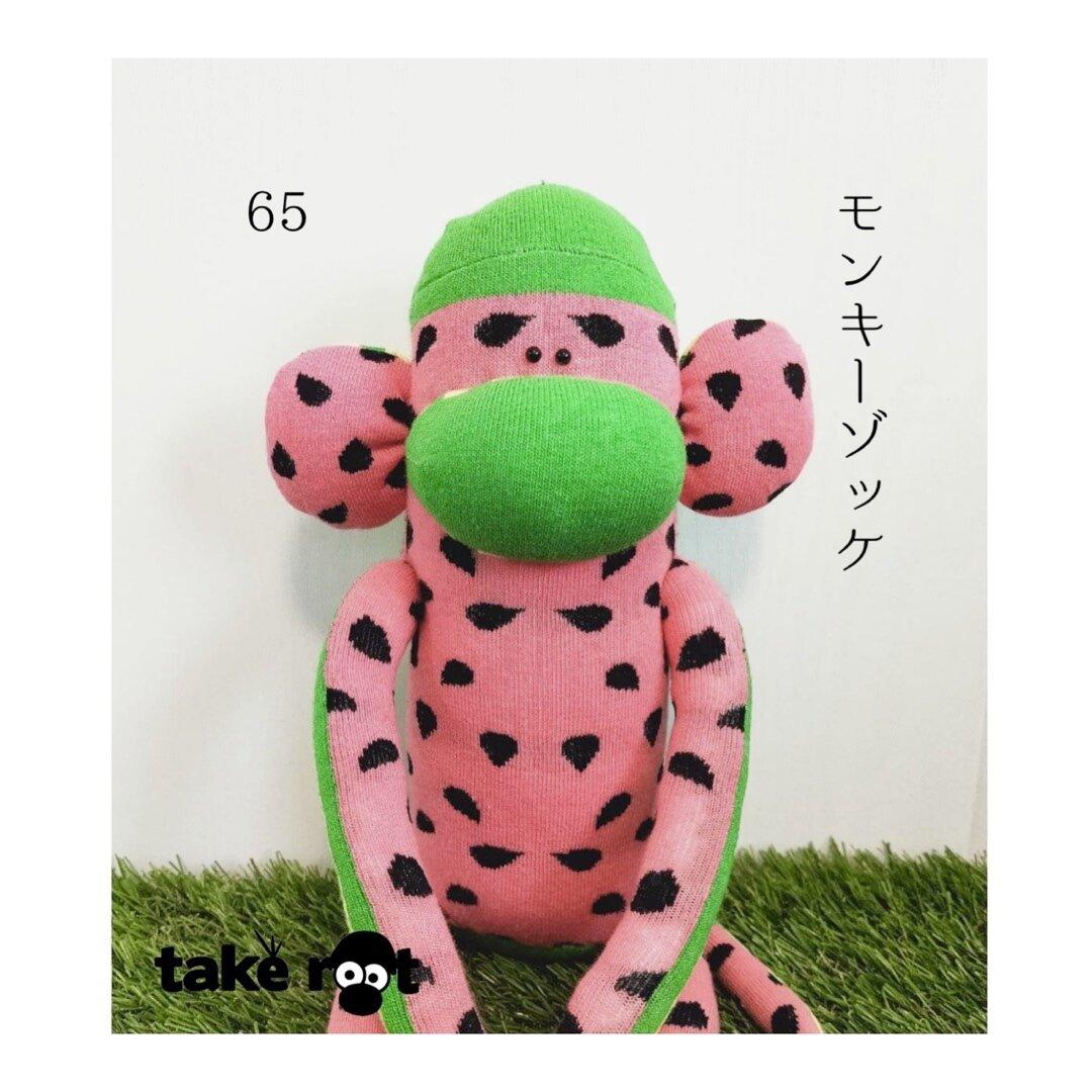 ・65   モンキーゾッケ